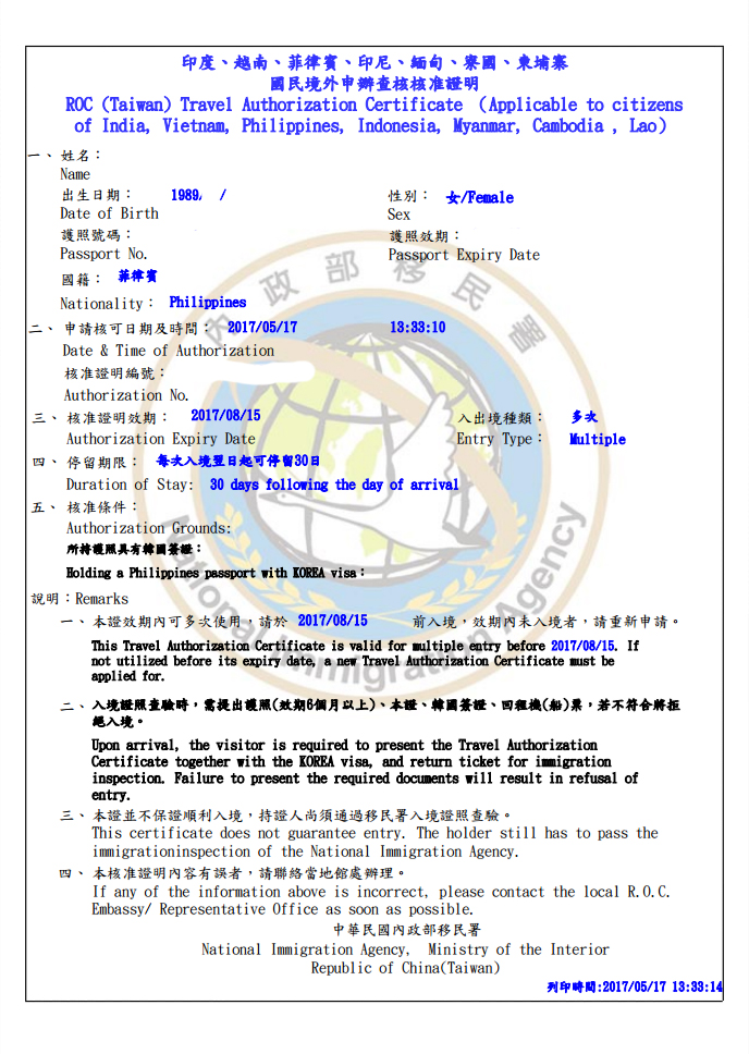 evisa Visa Application Form Of Republic China on brazil visa application, republic of taiwan, chinese visa application,